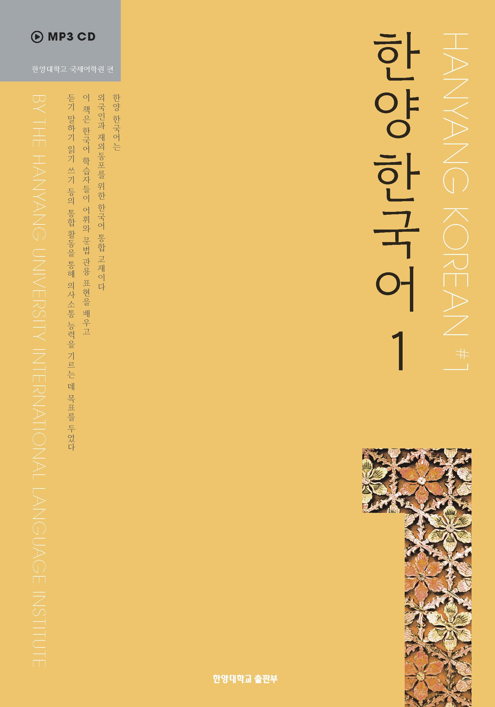 한양 한국어1