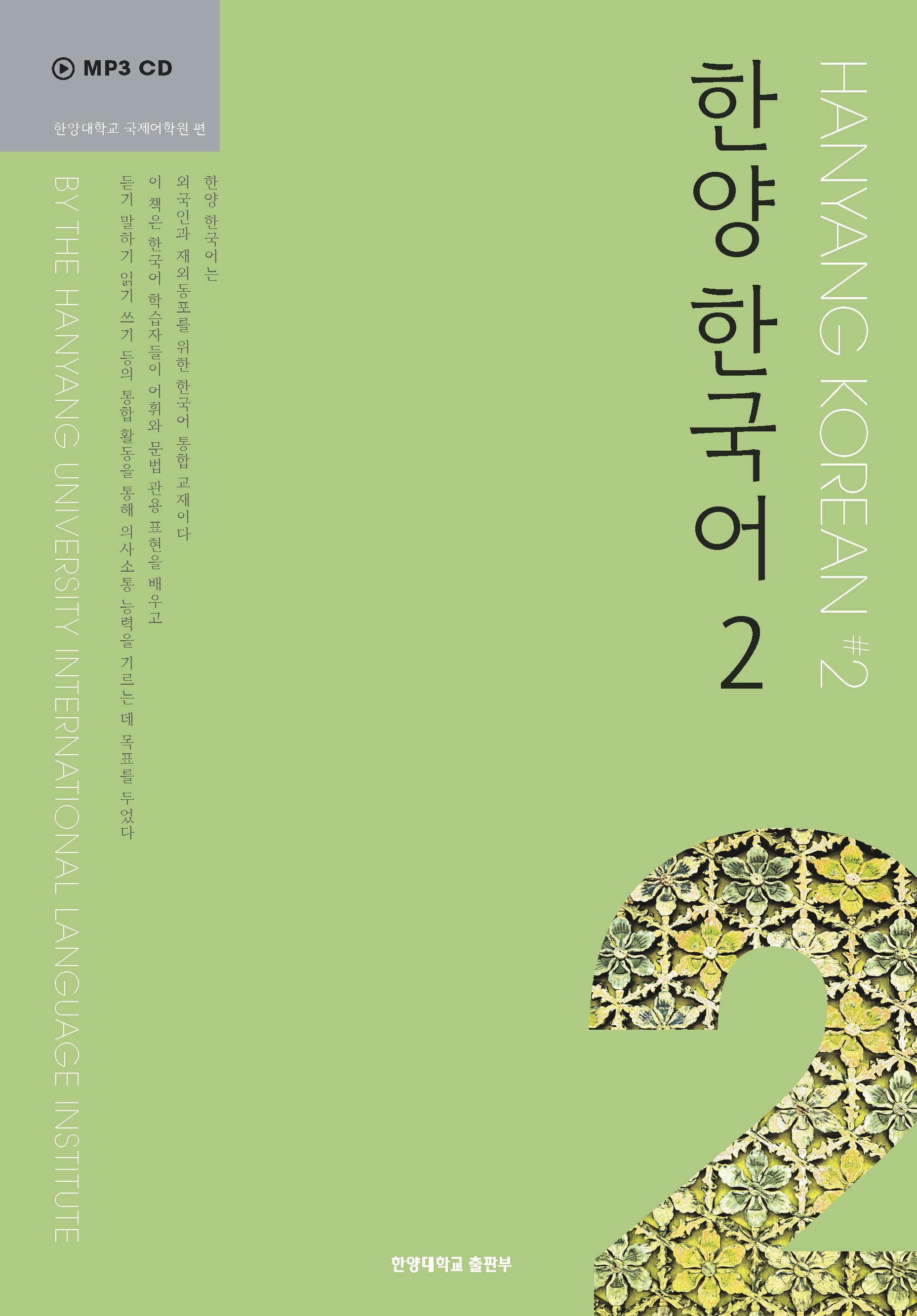 한양 한국어2