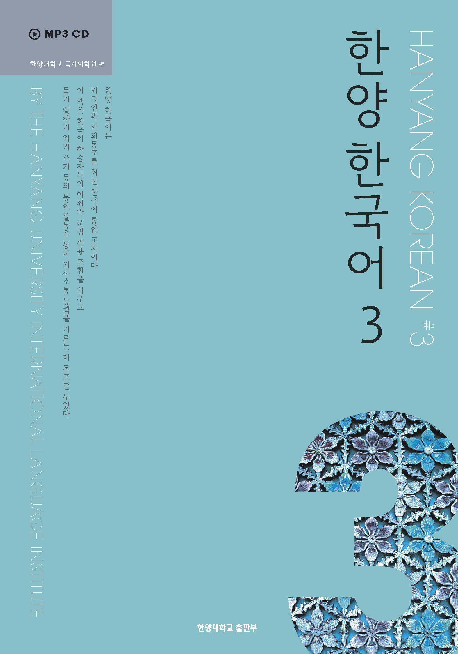 한양 한국어3