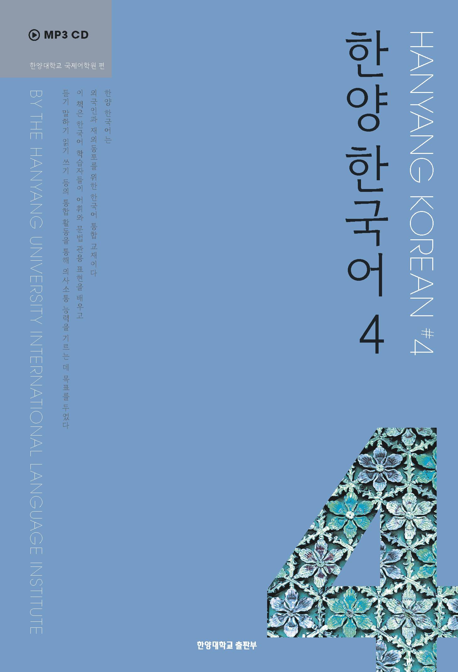 한양 한국어4