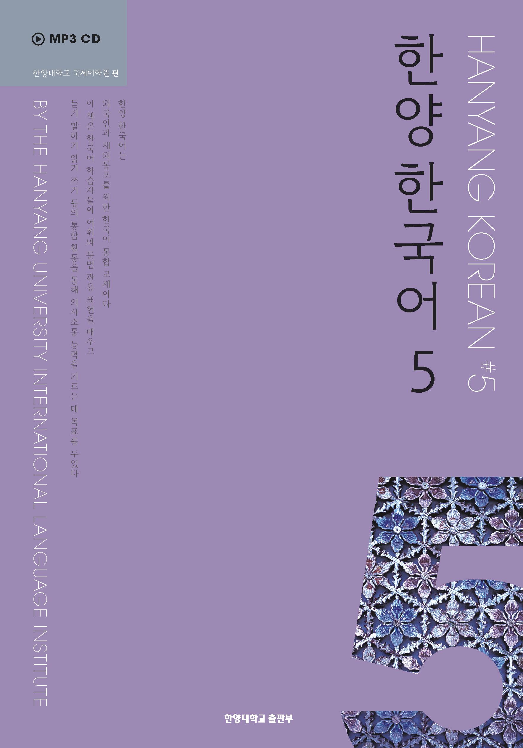 한양 한국어5