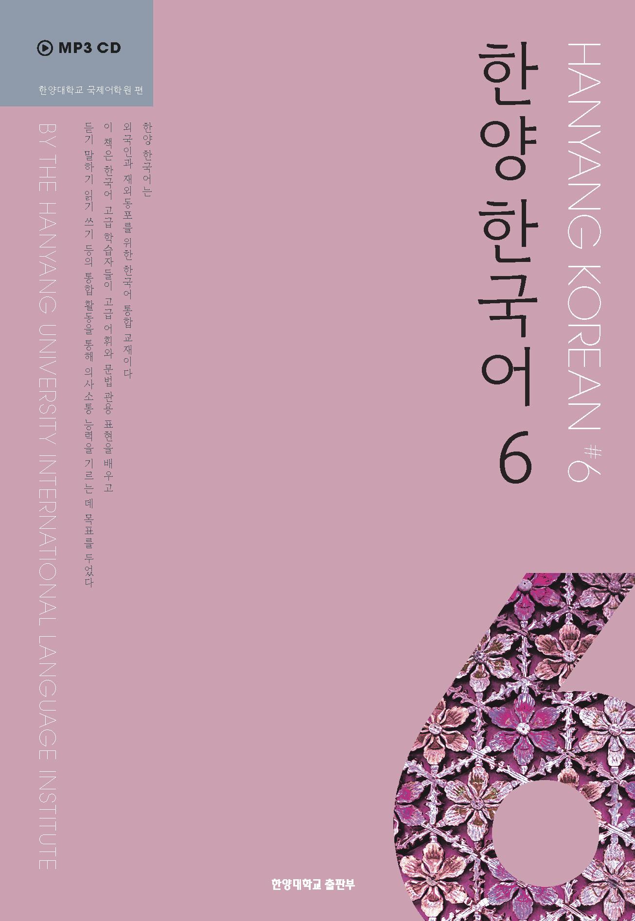 한양 한국어6