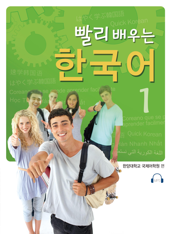 빨리배우는한국어1