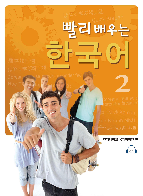 빨리배우는한국어2